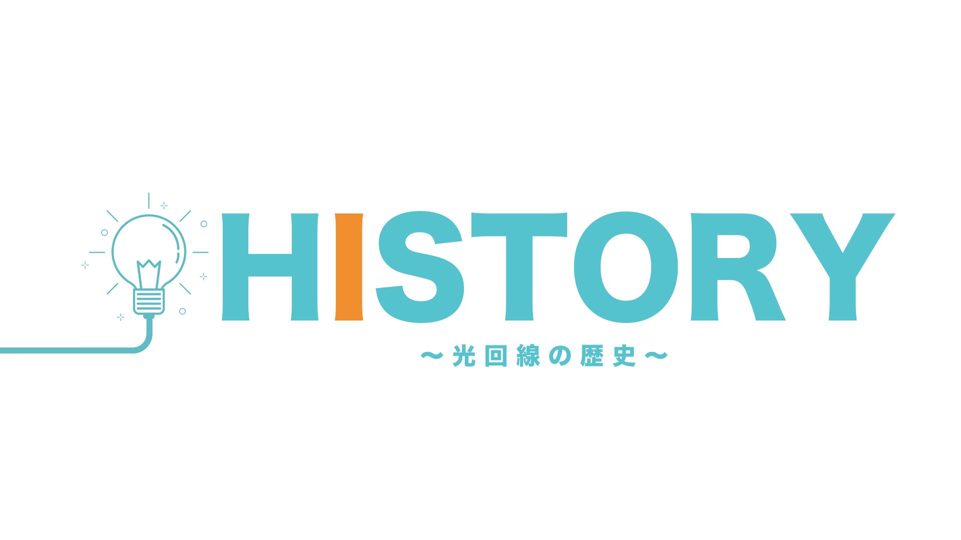 光回線の歴史