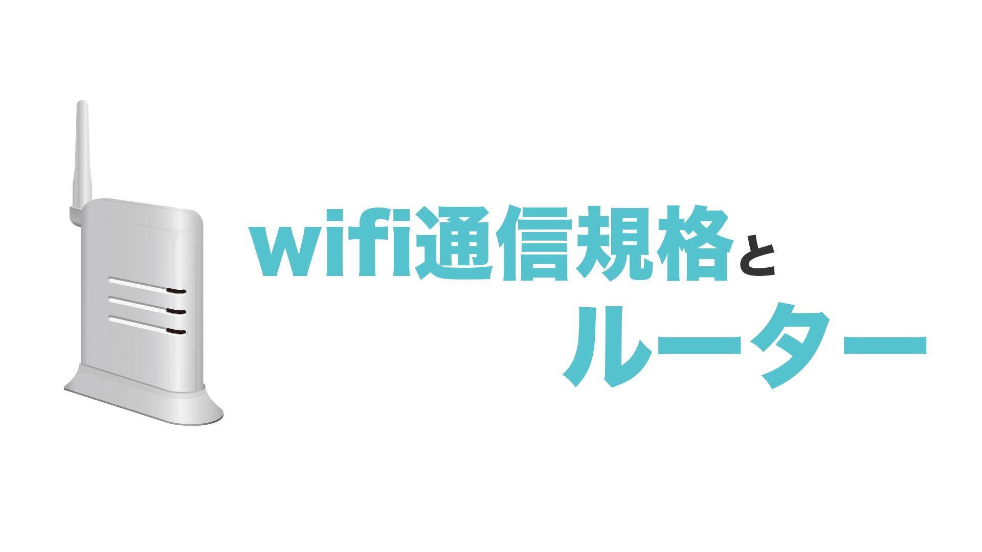 wifi通信規格とルーター